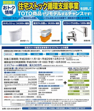 infoh-j-k-jp_20161220_093837_001