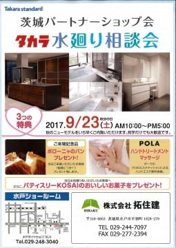 info@h-j-k.jp_20170906_083731_001
